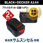 【送料無料】◆2個セット◆ Black&Decker A144 互換バッテリー 14.4V 2.0Ah 2000mAh サムスン社セル ブラック&デッカー ブラックアンドデッカー