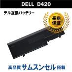 【最大3ヶ月保証】【送料無料】 Dell デル Latitude D420 D430 互換バッテリー サムスンセル 4400mAh / 312-0443/ 312-0445 / 451-10365  対応バッテリー