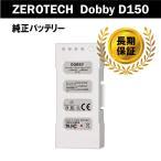 送料無料 純正品 Zerotech Dobby D150 ポケット セルフィードローン バッテリー