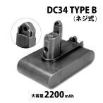 ダイソン DC31 DC34 DC35 DC44 DC45 互換 バッテリー 大容量 2200mAh SONYセル 互換品 ネジ式 / ネジなし