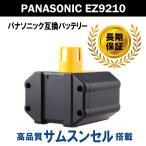 【送料無料】 パナソニック Panasonic EZ9210 / EY9210 互換バッテリー 24V 3.0Ah 3000mAh サムスン社セル 松下電工