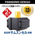 【送料無料】◆2個セット◆  パナソニック Panasonic EZ9210 / EY9210 互換バッテリー 24V 3.0Ah 3000mAh サムスン社セル 松下電工