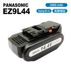 【送料無料】 パナソニック Panasonic EZ9L45 / EZ9L44 / EZ9L40 / EY9L40 互換バッテリー 14.4V 3.0Ah 3000mAh サムスン社セル 松下電工
