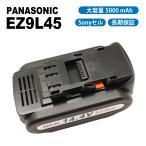 【送料無料】大容量5000mAh パナソニック Panasonic EZ9L45 / EZ9L44 / EZ9L40 / EY9L40 互換バッテリー 14.4V 5.0Ah 5000mAh サムスン社セル