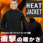 約10秒即暖 ヒーター ジャケット バッテリー内蔵 充電式 空調服 / ヒートジャケット / 防寒服 / 作業服 / リチウムバッテリー