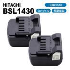 【最大1年保証】【送料無料】◆2個セット◆ 日立 Hitachi BSL1430 互換バッテリー 14.4V 3.0Ah 3000mAh サムスン社セル  互換品 ヒタチ インパクトドライバ