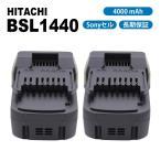 【最大1年保証】【送料無料】◆2個セット◆ 日立 Hitachi BSL1440 互換バッテリー 14.4V 4.0Ah 4000mAh サムスン社セル  互換品 ヒタチ インパクトドライバ