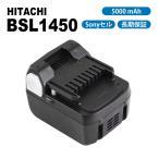 【最大1年保証】【送料無料】 日立 Hitachi BSL1450 互換バッテリー 14.4V 5.0Ah 5000mAh サムスン社セル  互換品 ヒタチ インパクトドライバ