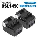 2個セット 日立 Hikoki BSL1450 互換バッテリー 14.4V 5.0Ah 5000mAh Sonyセル BSL1430 BSL1440 BSL1460 互換品