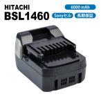 【最大1年保証】【送料無料】日立工機 Hitachi BSL1460 互換バッテリー 14.4V 6.0Ah 6000mAh サムスン社セル 互換品 充電器 / BSL1430 / BSL1440 / BSL1450