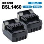 【送料無料】◆2個セット◆ 日立工機 Hitachi BSL1460 互換バッテリー 14.40V 6.0Ah 6000mAh サムスン社セル 互換品 充電器 / BSL1430 / BSL1440 / BSL1450