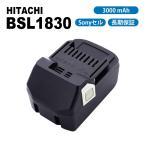 【最大1年保証】【送料無料】 日立 Hitachi BSL1830 互換バッテリー 18.0V 3.0Ah 3000mAh サムスン社セル  互換品 ヒタチ インパクトドライバ