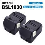 【最大1年保証】【送料無料】◆2個セット◆ 日立 Hitachi BSL1830 互換バッテリー 18.0V 3.0Ah 3000mAh サムスン社セル  互換品 ヒタチ インパクトドライバ