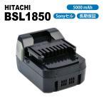 【最大1年保証】【送料無料】 日立 Hitachi BSL1850 互換バッテリー 18.0V 5.0Ah 5000mAh サムスン社セル  互換品 ヒタチ インパクトドライバ