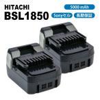 【最大1年保証】【送料無料】◆2個セット◆ 日立 Hitachi BSL1850 互換バッテリー 18.0V 5.0Ah 5000mAh サムスン社セル  互換品 ヒタチ インパクトドライバ