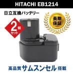 【最大1年保証】【送料無料】◆2個セット◆ 日立 Hitachi EB1212S / EB1214S 互換バッテリー 12.0V 2.0Ah 2000mAh サムスン社セル  互換品 ヒタチ