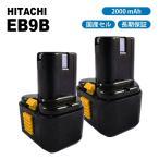 【最大1年保証】【送料無料】 2個セット◆ 日立 ヒタチ EB9B FEB9S 互換バッテリー 大容量 9.6V 2.0Ah 2000mAh サムスン社セル EB920 / EB930H