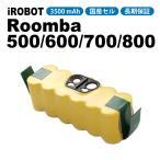 【最大1年保証】【送料無料】iRbot ルンバ 800 700 600 500 シリーズ対応 互換バッテリー 14.4V 3.5Ah 3500mAh サムスン社セル 互換品 掃除機