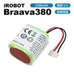 【最大3カ月保証】【送料無料】iRobot Brava ブラーバ380 互換バッテリー 380J・380T Mint 5200専用 2500mAh 2.5Ah 7.2V サムスン社セル 互換品 掃除機