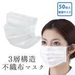 マスク 50枚 サージカルマスク 三層構造 不織布マスク ホワイト レギュラーサイズ 花粉症 PM2.5 ウイルス対策【代引き不可】