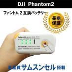Yahoo!DuO【送料無料】【最大3カ月保証】DJI phantom 2 & Vision+ 専用 互換バッテリー 6000mAh(6.0Ah) Lipoバッテリー / ドローン