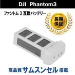Yahoo!DuO【送料無料】【最大3カ月保証】DJI phantom 3 専用 互換バッテリー 4480mAh(4.480Ah) Lipoバッテリー / ドローン