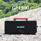 ポータブル電源 GP1500 1