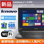 新品 Lenovo G50 ノートパソコン Windows8.1 メモリ4GB HDD500GB 無線LAN Bluetooth DVDスーパーマルチ Webカメラ 80E3017JJP