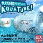 Yahoo!SHOP EAST巨大2.5mの水上を転がるアクアチューブリラックス レース イベント アクアボール ビッグ ジャンボ 大型 特大 大きい ET-AQUA-T