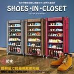 大量収納 の シューズ イン クローゼット 段差幅変更 目隠しカーテン搭載 で超軽量 小物 靴 シューズ ブーツ 3色カラー ET-SHULOSET