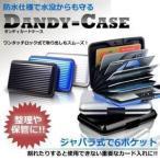 ショッピングカード カードケース 大容量 ジャバラ式でワンタッチロック 生活防水仕様 ET-DANDY-C