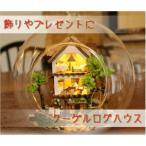ミニチュア ハウス ドールハウス 家 キット ガラス の中 家 コレクション おもちゃ 女の子 ET-MG001
