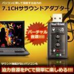 立体音響 変換 アダプター 7.1CH サラウンド 超高音質 ET-V7CSA