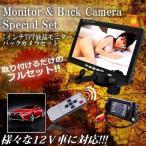 7インチ 液晶モニター 暗視対応 バックカメラ 12V用 フルセット 取付 対応 電源直結 ET-7MNBK