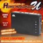 パソコン や メモリ の 動画 を 大画面テレビ 高画質再生 ウルトラメディアプレーヤー HDMI出力で高画質 簡単 持ち運び ET-ULMEDIA