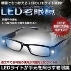 即納 LED搭載 両手が使える 老眼鏡 省エネ 長時間 釣り作業 読書 手芸 LED2灯 度数選択可能 ET-LEDROW
