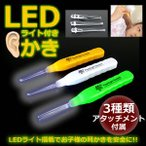即納 LEDライト付き耳かき イヤーピック 耳かき LEDライト ピンセット ピック 大 小 アタッチメント 収納 ET-L-MIMI