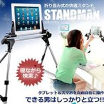 即納 寝たまま スマホ タブレット PC スタンド 固定 寝ながら 操作 鑑賞 メール 伸縮 自由自在 映画 ET-STANDMAN