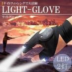 ライトグローブ LEDライト搭載 2ヶ所 フィッシング用品 釣り 夜釣り ナイトフィッシング 高輝度 手袋 作業 ET-TRIGLO