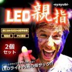 フィンガーライト LEDライト 親指 2個セット PVC 電池式 面白グッズ パーティー イベント 祭り ライブ ET-FLGHIT