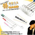 即納 熊ハンド 孫の手 ステンレス製 伸縮自在 クマの手風 可愛い 便利グッズ ET-MAGOH