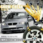 簡易型 スノーチェーン 車 雪道 スタッドレスタイヤ用 プラスチック アイスバーン 凍結 スリップ 事故 悪路 ET-SNOCHAN
