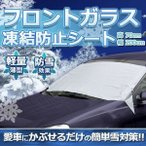 即納 車用品 フロントガラス 凍結防止 カバー 除雪 冬 ET-NOFREEZE