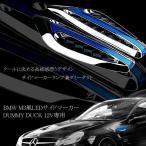 車用品 BMW M3風 LEDサイドマーカー 左右 ブルー ダミーダクト 12V専用 外装 スポーツカー ET-SIMKER