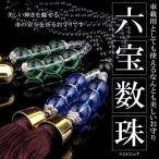 車 アクセサリー お守り 六宝数珠 交通安全 ドレスアップ 美しい輝き 内装 人気 カー用品 インテリア ET-JUZU