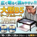 Yahoo!SHOP EAST広範囲が明るく見やすい!! 大型B5サイズ LED ライト付 卓上 テーブル ルーペ 6倍 拡大鏡 虫眼鏡 ET-TLOUPE