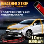 車用品 静音モール ウェザーストリップ D型モール 10m 風切音防止 両面テープ 車中泊 車内防音 防寒 ET-WTSTRIP-D