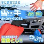 即納 車 雪落とし用 グローブ 手袋 雪かき バイク 雪no手 簡単 コンパクト 凍結 フロントガラス カー用品 ET-YUKITE