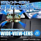 車用 ワイドビューレンズ 視界が広がる リアウィンドー 鷹の目 バックミラー 死角 歩行者 自転車 簡単 カー用品 人気 ET-WIDEV