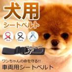 犬用シートベルト 安全を確保 ペット用品 カー用品 シートベルト 犬 リード ドライブ 胴輪 ET-DOGSEAT